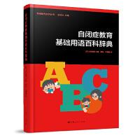 自闭症教育基础用语百科辞典