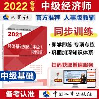 2021经济师中级 经济专业技术资格考试 经济基础知识(中级)同步训练2021 中国人事出版社