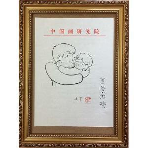 丁聪(小丁)漫画手稿 《爸爸的吻》