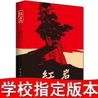 红岩正版包邮罗广斌杨益言战争书籍青少年中国当代文学《在烈火中永生》为基础 解放战争题材经典读物畅销长篇小说