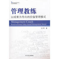 【旧书9成新】【正版现货包邮】管理教练---以成果为导向的价值管理模式 沈军 江苏人民出版社