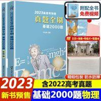 2020版龙门专题高中数学全13册套装数列难点解读计数原理.*变量 立体几何 导数 统计与概率 解析几何 算法 不等式