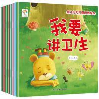 【现货闪发】幼儿行为习惯培养绘本(全8册)