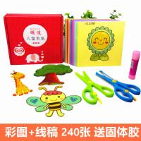 儿童3-6岁幼儿园剪纸手工初级简单折纸书教程diy制作材料入门