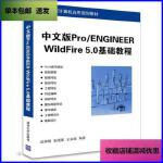 【二手旧书8成新】{包邮}中文版Pro/ENGINEER WildFire 5.0基础教