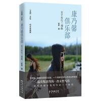 康乃馨俱乐部――女子有行三部曲享誉世界文坛的华语女作家,中国当代女性写作的经典与奇观,充满神秘、期待、悬念、诡谲花城