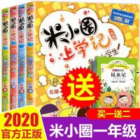 2020米小圈上学记一年级 全套4册注音版必读课外书1-2带拼音的漫画书二年级三 下册故事书米小圈