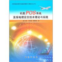 �C�dPOS系�y直接地理定位技�g理��c���` 郭大海 等 著 地� 出版社 9787116062665