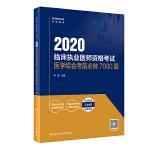 2020临床执业医师资格考试医学综合考前必做7000题(配增值)
