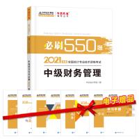 2021年中级会计职称必刷550题-中级财务管理 梦想成真 官方教材辅导书