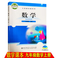 正版数学九年级上册课本北京师范大学出版社 北师版数学教科书9年级上册义务教育教科书数学9年级上册