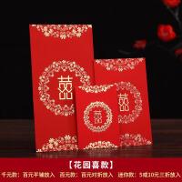 结婚婚庆用品个性创意喜字婚礼红包袋利是封迷你大小红包批�l