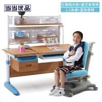 当当优品 1.2米红樱桃木多功能儿童学习桌套装 蓝色 H120XD