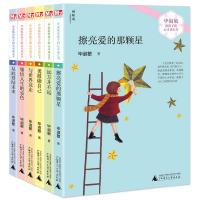 全6册 毕淑敏给孩子的心灵成长书 擦亮爱的那颗星+从此登陆未来+领悟人生的亮色+远方并不远+勇敢做自己儿童文学课外阅读