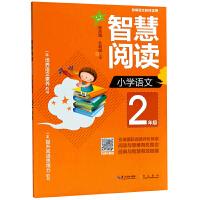 小学语文(2年级部编语文教材适用)/智慧阅读