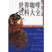 【新书店正版】世界咖啡饮料大全(日)柄 �g 和雄,王永泽9787506262446世界图书出版公司