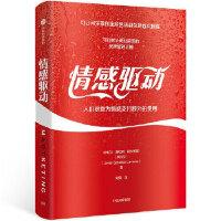 【新书店正版】 情感驱动:可口可乐的营销法则 哈维尔・桑切斯・拉米拉斯 中信出版社 9787508691343