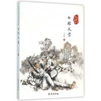 L七根火柴/中国儿童文学传世经典 博库网