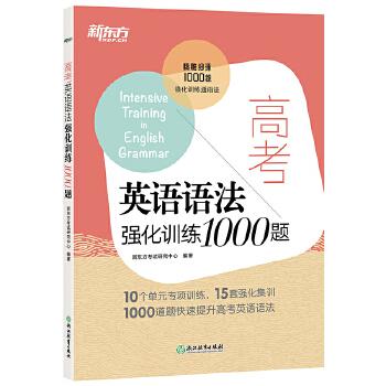 高考语法1000题(pdf+txt+epub+azw3+mobi电子书在线阅读下载)