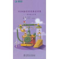 95598知识库经典话术集――现场服务分册
