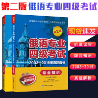 俄语专业四级考试2003-2016年真题解析(听说读写)+(综合知识)2册套装