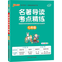 2020版PASS绿卡图书 名著导读考点精练七年级 统编版教材推荐阅读书目 全彩漫画9787564832346