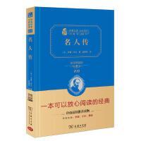 经典名著 名人传 价值阅读全译典藏版商务印书馆精装9787100113151