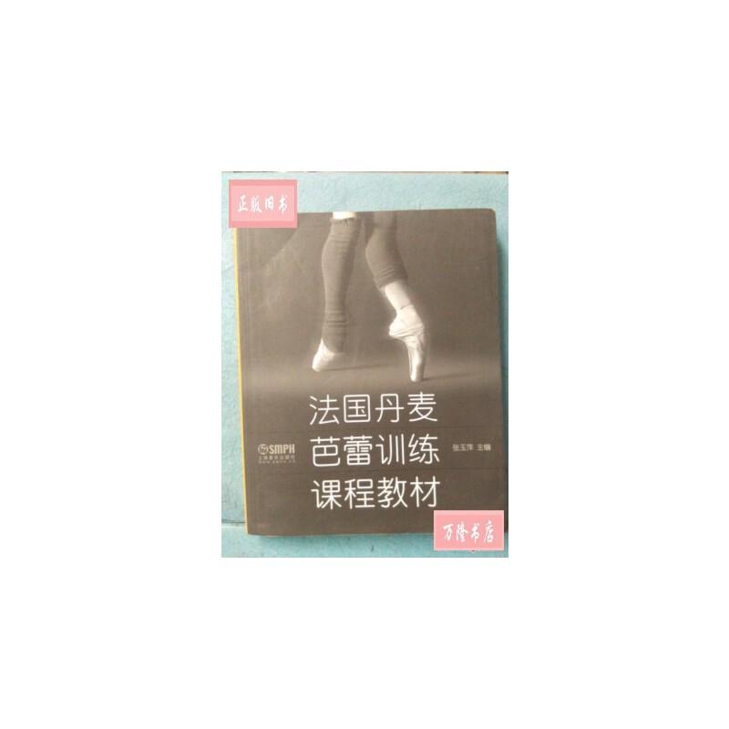 【二手旧书85 成新】法国 丹麦芭蕾训练课程教材 /张玉萍主编 上海音乐出版社 正版旧书  放心购买