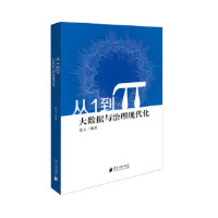 从1到π--大数据与治理现代化 蓝云 广东南方日报出版社 9787549116058