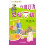 西班牙语交际口语 赵雪梅,罗晓芳著 中国宇航出版社 9787801447616