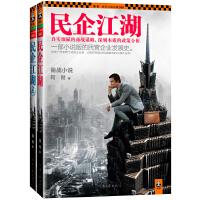民企江湖套装(上下册)(真实细腻的商战谋略,深刻本质的政策分析。一部小说版的民营企业发展史。著名财经作家阿耐长篇力作!