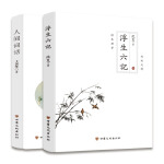 浮生六记、人间词话(全两册)