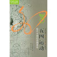 五四运动:现代中国的思想革命――海外中国研究丛书