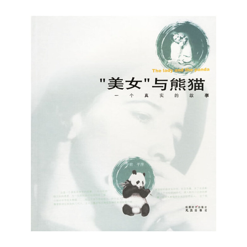 """""""美女""""与熊猫:一个真实的故事"""