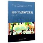 幼儿行为观察与案例(新标准学前教育专业十三五规划教材)