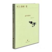 【旧书九成新】且听风吟(精)