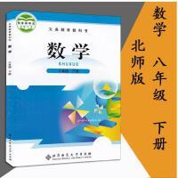 正版八年级下册数学课本北京师范大学出版社 北师版数学教科书8年级下册义务教育教科书数学下册