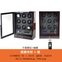 德国摇表器自动机械手表上链盒转表器电动手表盒旋转器养表器 【9表位】黑檀木纹+黑 330mm