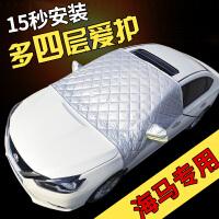 海马M3福美来S5专用汽车前挡风玻璃防冻罩车衣遮雪挡冬季防霜车罩