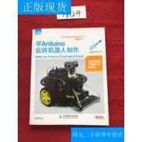 【二手旧书9成新】爱上机器人:学Arduino玩转机器人制作 /[美]Michael 人民邮电出?