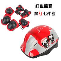 轮滑护具儿童头盔全套套装滑板溜冰旱冰鞋自行车护膝护手肘