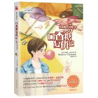 口香糖复仇记 克莱门斯校园小说 沟通力培养系列 一个复仇计划 引发一场亲子关系的大探寻 外国儿童文学