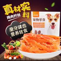 【支持礼品卡】鸡肉拧丝400g袋装 狗狗零食金毛泰迪狗狗猫咪宠物食品6ly