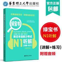 新日本语能力考试N1听解详解+练习正版绿宝书标准日本语初级零起点日语入门自学教材书