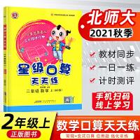 2021秋荣德基 星级口算天天练 二年级数学上册BS版北师版 安徽教育出版社