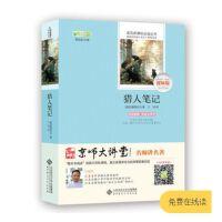 猎人笔记 部编教材七年级上推荐阅读 京师大讲堂视频版BSD