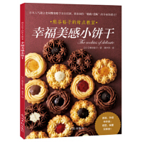 【正版新书】幸福美感小饼干 [日] 熊谷裕子,龚亭芬 光明日报出版社 9787519408640