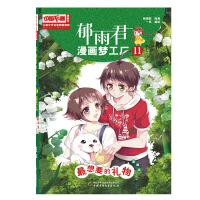 郁雨君・漫画梦工厂--最想要的礼物11
