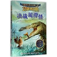 中国原创奇幻动物小说・动物特战队:决战泥潭怪