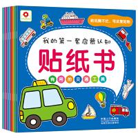 *我的第一套启蒙认知贴纸书 正版全套8册 小红花贴纸书 低幼儿童宝宝益智游戏撕不烂思维训练书0-2-3-4-5-6岁 有用的交通工具